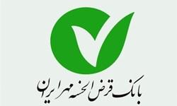 تقدیر معاون پارلمانی رئیس جمهور از بانک مهر ایران