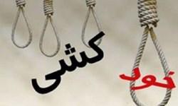 2جوان زنجانی خودکشی کردند/ قتل سه عضو یک خانواده توسط یک معتاد