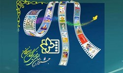 داوران بخش بینالملل جشنواره فیلمهای کودکان و نوجوانان معرفی شدند