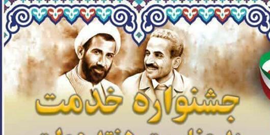 از مظلومیت هلالاحمر و آب رفتن فاصله شیراز-اصفهان تا کودکآزاری پنهان و استاندارد شدن فالوده شیرازی!