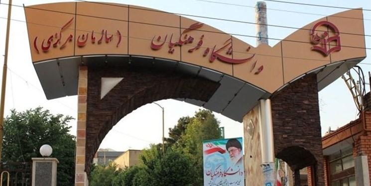 فارس من| شرط افزایش سن داوطلبان ورود به دانشگاه فرهنگیان