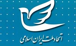 حزب اتحاد ملت: کنار رفتن روحانی مشکلی را حل نمیکند