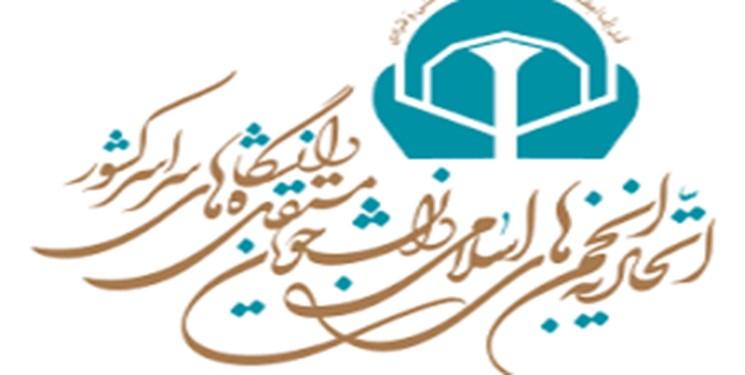 نامه اتحادیه دانشجویان مستقل به رئیس جمهور/ درخواست معرفی گزینهای آگاه و قاطع برای معاونت زنان