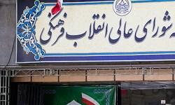 لزوم بازتعریف مأموریتهای دانشگاه شهید رجایی/وزیر علوم: رتبهبندی معلمان در کمیسیون دولت نهایی شد