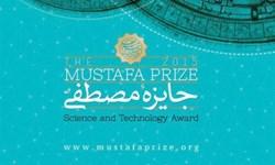 تشریح جزئیات برگزاری جایزه فناوری مصطفی(ص)