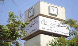 قرار گرفتن دانشگاه تبریز در جمع بهترین دانشگاههای جهان