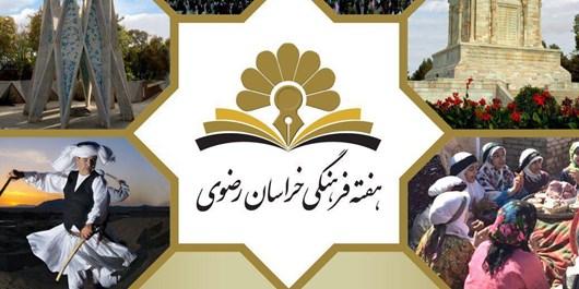 مشهد میزبان هفته فرهنگی شهرستانهای خراسان رضوی است