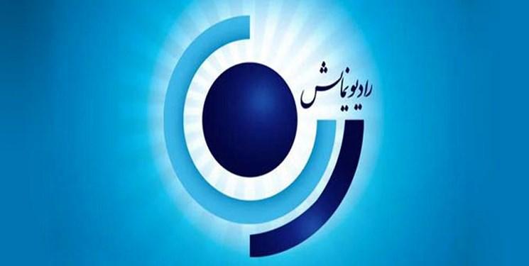 سریال «مسافر ویژه» از رادیو نمایش پخش می شود