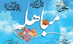 «مباهله» سلاح قدرتمند و سری اسلام