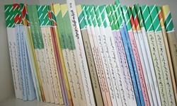 تأمین کتابهای درسی دانش آموزان اتباع به طور کامل انجام شده است