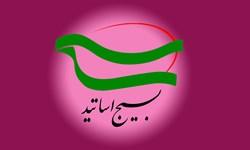 انتصاب شورای مرکزی بسیج اساتید پژوهشگاه علوم و فنون هستهای