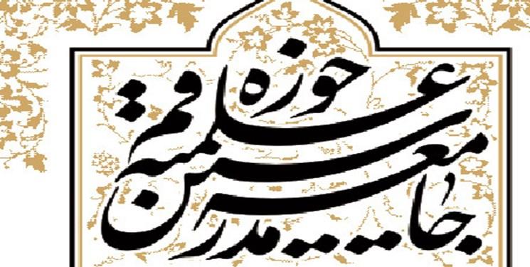 اعلام نظر جامعه مدرسین حوزه علمیه قم درباره سید کمال حیدری