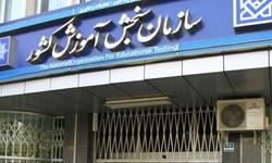 درخواست 9000 نفر برای استرداد هزینه کنکور در «فارس من»/ پیگیری موضوع از سازمان سنجش