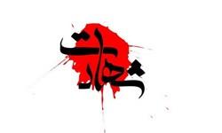 شهادت«ابراهیم آخوندزاده» عضو سپاه چالدران توسط پژاک