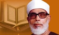 ترتیل صفحه ۴۴۶ قرآن باصدای خلیل الحصری+صوت و متن