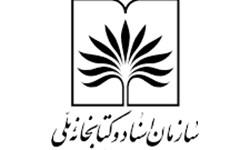 سامانه پلتفرم حافظه ملی و سامانه سنا رونمایی شد