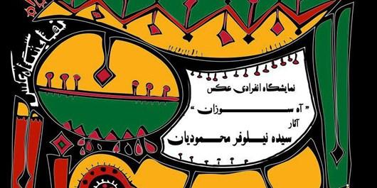 نمایشگاه عکس «آه سوزان» به مناسبت ماه محرم برگزار میشود