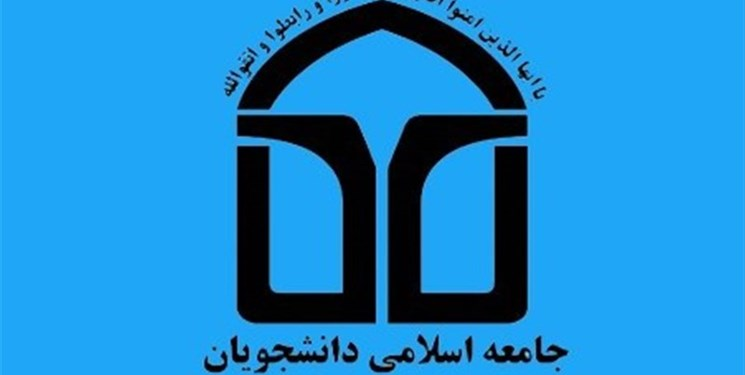 برگزاری طرح مطالعاتی سفیران گام دوم انقلاب جامعه اسلامی دانشجویان