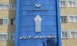 مراکز علمیکاربردی استان تهران دوشنبه تعطیل است