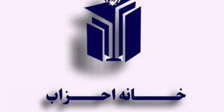 نشست مشترک خانه احزاب با وزارت کشور برای بررسی مساله خوزستان