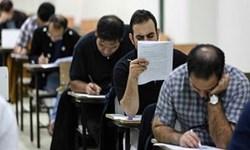 تمدید مهلت ثبتنام در آزمون استخدامی فرزندان شهدا و جانبازان/ اضافه شدن شغل محلهای جدید