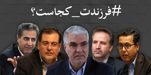 کدام مسئولان شیراز در پاسخ به سؤال «فرزندت کجاست» سکوت کردند؟