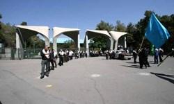 مراسم عزاداری اباعبدالله الحسین (ع) در دانشگاه تهران