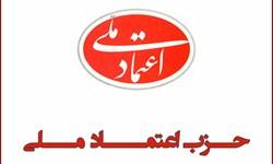 استعفای کروبی از دبیرکلی حزب اعتماد ملی