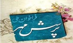 اعلام پرسش مهر در سالتحصیلی جاری/راهیابی 104 اثر کردستانیها به مرحله کشوری پرسش مهر98
