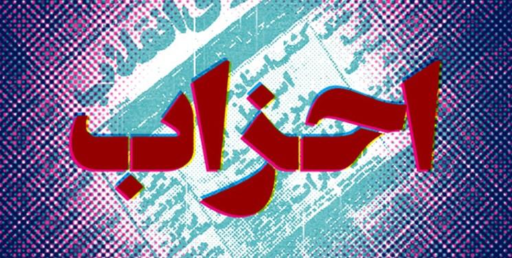 غفوری فرد و حشمتیان به دور دوم انتخابات خانه احزاب راه یافتند