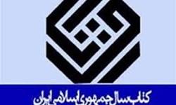 کتاب سال جمهوری اسلامی تمام بدهیهای دو سال گذشتهاش را داد