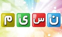 جزئیات برنامه های جدید شبکه نسیم اعلام شد/ دلایل موفقیت یک شبکه سرگرمی