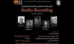 نشست صدابرداری استودیویی در ایران برگزار میشود