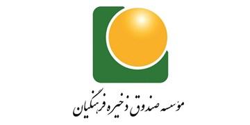 ثبت 675 میلیارد تومان از بدهی دولت به صندوق ذخیره فرهنگیان در سامانه سماد