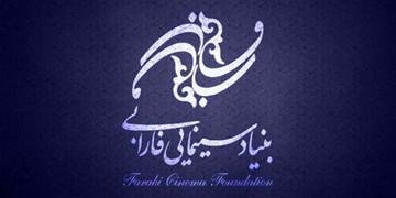 کمک ۵.۵ میلیاردی فارابی به جشنوارههای فجر + جدول