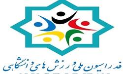 دبیر مجمع انتخاباتی فدراسیون دانشگاهی مشخص شد