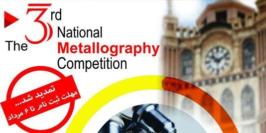 میزبان سومین دوره مسابقات سراسری متالوگرافی است