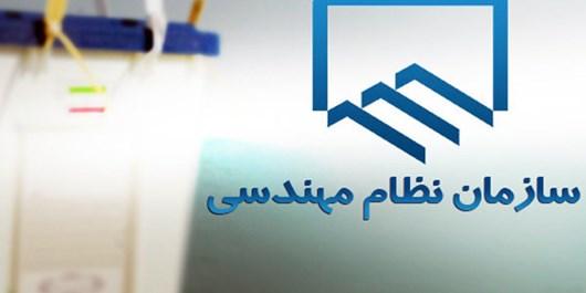 نتایج انتخابات نظاممهندسی فارس اعلام شد