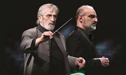 اجرای آئینی ارکستر ملی ایران با عنوان «حدیث سرفرازی»