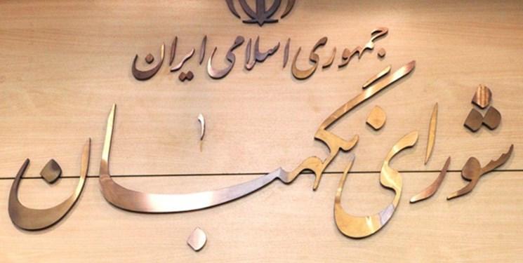 اکثر ایرادات شورای نگهبان به مصوبه الحاق ایران به CFT برطرف نشده+سند
