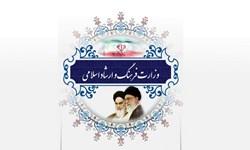 خواب زمستانی سایت وزارت ارشاد/ صفحهای که طی50 روز اخیر بهروز نشده است