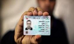 10 میلیون ایرانی در انتظار کارت هوشمند ملی