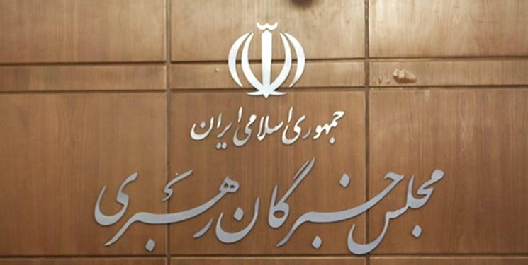 نتایج رسمی انتخابات مجلس خبرگان در چهار استان مشخص شد+تعداد آرا