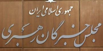 3 نماینده جدید استان تهران در مجلس خبرگان رهبری مشخص شدند
