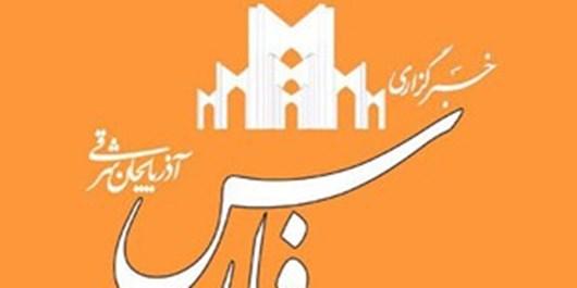 پربازدیدترین اخبار خبرگزاری فارس آذربایجانشرقی در 24 ساعت گذشته