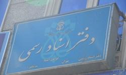 وجود 100 دفتر ثبت اسناد رسمی در استان قم
