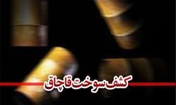 کشف بیش از ۲۵۰ هزار لیتر سوخت قاچاق در بوشهر