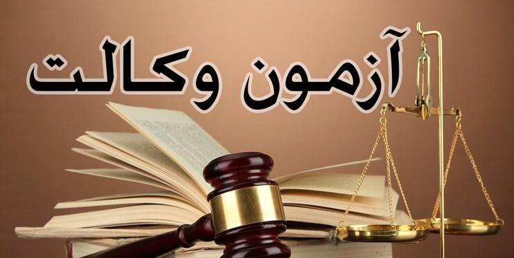 «حقوق اساسی» به منابع آزمون وکالت اضافه شد