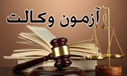 ابهام در برگزاری آزمون وکالت ۹۹/ کانون وکلا: لغو آزمون 2 روز قبل از برگزاری فاقد وجاهت قانونی است
