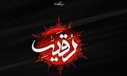 «قندک و نبات» به مناسبت شهادت حضرت رقیه (س) تولید شد